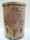 元豪~三色藜麥杏仁粉400公克