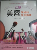 【書寶二手書T1/進修考試_WER】乙級美容技能檢定學術科完全指南(2018最新版)