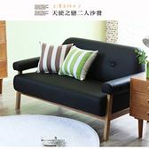 沙發【UHO】GAO- 天使之戀 二人 皮沙發 免運費 日本流行性空間沙發