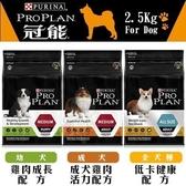 【任兩件送涼墊*1】 *WANG*冠能PROPLAN《幼犬-雞肉成長 成犬-雞肉活力 全犬種低卡健康》2.5kg