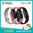 3C LiFe Fitbit Inspire2 智能手錶 健康智慧手環 + 心率功能 可防水 公司貨