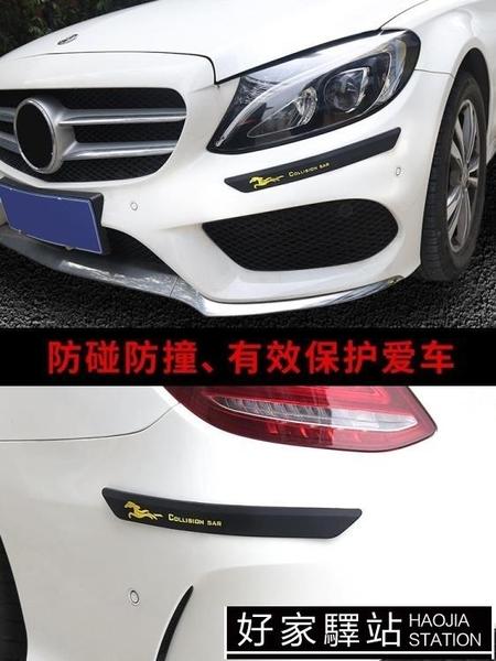 汽車保險杠輪眉防撞條防護擦條防刮蹭車身劃痕貼條通用前后保險杠