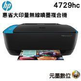 【限時促銷 ↘3990元】HP DeskJet IA 4729hc 惠省大印量無線噴墨複合機