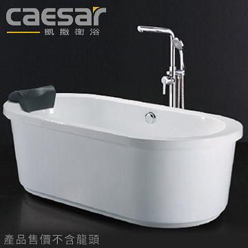 【買BETTER】凱撒浴缸/凱撒衛浴 AT6170附靠枕獨立浴缸★送6期零利率★