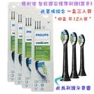 【四盒超值包共12個刷頭】PHILIPS HX6063/96 W 飛利浦智能鑽石標準刷頭 適用HX6XXX及HX9XXX電動牙刷