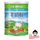 三多 SENTOSA 羊奶粉 (800G/罐) 隨貨贈三多系列體驗包【醫妝世家】羊奶粉 羊奶