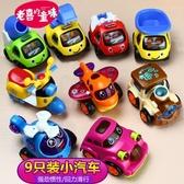 兒童玩具車男孩回力車慣性車工程車飛機火車兒童車小汽車玩具套裝HRYC 【免運】