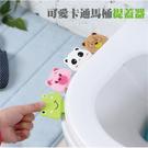 可愛造型 馬桶提蓋器 馬桶提蓋 翻蓋器 掀蓋器 衛浴用品【SE1209】Loxin
