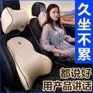 汽車頭枕護頸枕記憶棉頸椎車內用品車用車載...