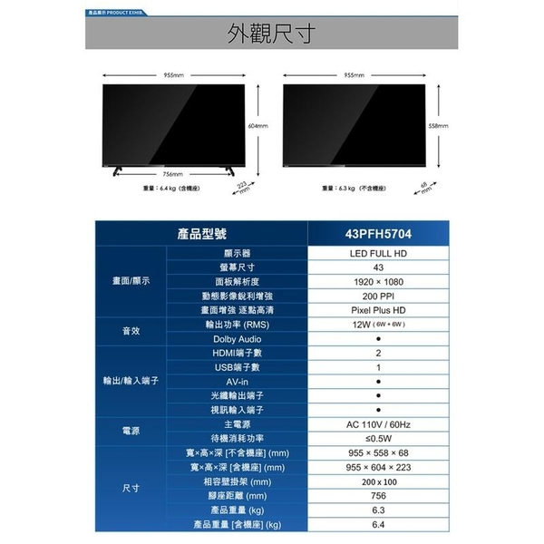 【免運費】 PHILIPS 飛利浦 43吋FHD 薄邊框 液晶電視/液晶顯示器+視訊盒 43PFH5704