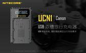 【聖影數位】NITECORE 奈特柯爾 UCN1 Canon LP-E6n LP-E8 USB行動電源充電器 活化檢測