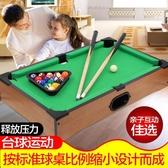 臺球桌兒童家用 美式黑8標準家庭迷你桌球
