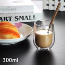 高硼矽雙層玻璃杯 保溫 耐熱 不燙手 300ml