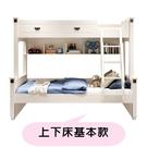 【千億家居】美式兒童床/上下床基本款/子...