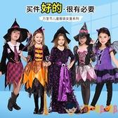 萬圣節兒童服裝女童衣服吸血鬼cos服女巫小紅帽斗篷公主裙【淘嘟嘟】