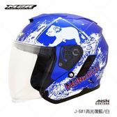 [中壢安信]M2R J-6 J6 彩繪 #1 消光復藍白 半罩 安全帽 四分之三 3/4 內遮陽片