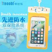 特比樂21H水下拍照手機防水袋潛水套觸屏游泳通用蘋果67plus華W