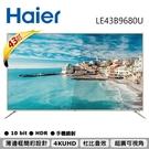 【歐雅系統家具】Haier海爾 43吋 4KHDR液晶顯示器 LE43B9680U