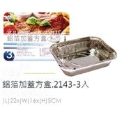 加蓋鋁箔方盒2143(3入)【愛買】