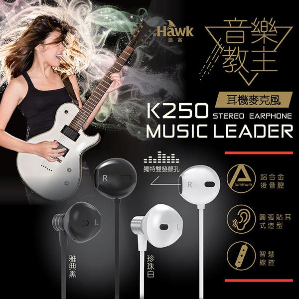 Hawk 浩客 K250音樂教主耳機麥克風 入耳 耳塞式 有線耳機