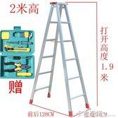 梯子家用摺疊梯鋁合金人字梯爬梯工程伸縮樓梯 加厚2米鋁合金梯子 卡布奇諾HM