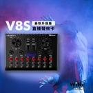 【最新】V8S聲卡 直播聲卡 雙手機直播 一鍵消音 喊麥模式 專業聲效卡 錄音模式 手機電腦平版通用