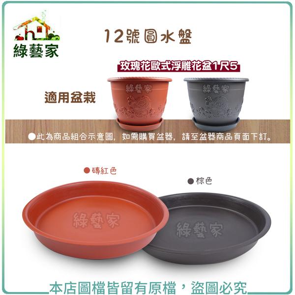 【綠藝家】12號圓水盤-內直徑30cm,外直徑35.8cm (玫瑰花歐式浮雕花盆1尺5可用)