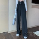 高腰寬管褲女裝年春季新款黑色垂感顯瘦休閒設計感拖地長褲子 衣櫥秘密