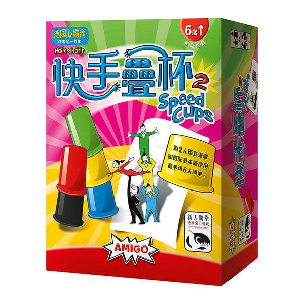 【新天鵝堡桌遊】快手疊杯2 Speed Cups 2-中文版