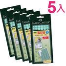 ( 5入) Faber-Castell ...