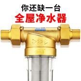 安之星前置過濾器 反衝洗家用除水垢自來水井水過濾器 中央淨水器