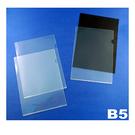 YOMAK B5 L型文件套(12入包)/文件夾/文件袋