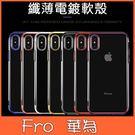華為 Mate 20 Pro Mate 20 P20 P20 Pro nova 3 nova 3i nova 3e 電鍍彩虹軟殼 手機殼 電鍍邊 清透