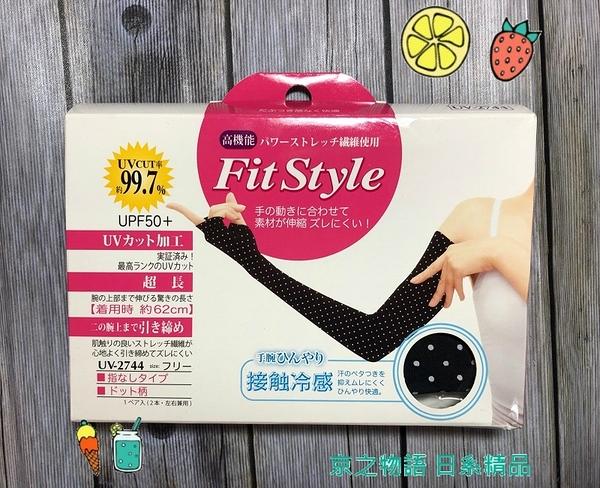【京之物語】日本冷感白點黑底超長露趾女性防曬袖套 現貨
