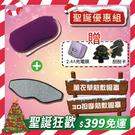 聖誕組合 薰衣草 熱敷 眼罩 3D 按摩...
