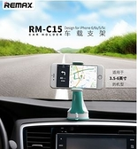REMAX手機支架 RM-C15系列 輕巧簡約 吸附式矽膠底盤
