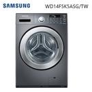過年限定-【免費基本安裝+24期0利率】SAMSUNG三星 14公斤洗脫烘滾筒洗衣機 WD14F5K5ASG/TW