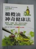 【書寶二手書T1/養生_ZKS】橄欖油神奇健康法_松生恆夫