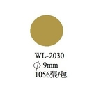 華麗牌 彩色標籤 WL-2030 直徑9...