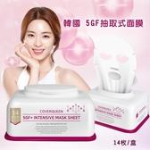 韓國 5GF抽取式面膜/盒