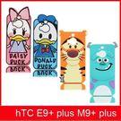 【五餅二魚】 毛怪跳跳虎hTC ONE M9+ E9+手機殼M9plus保護套矽膠套卡通可愛外殼