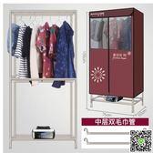烘衣機 可折疊乾衣機衣服烘乾機家用靜音省電寶寶烤烘衣機速乾衣哄風乾器 220V LX 新品特賣