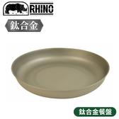 【RHINO 犀牛 鈦合金餐盤】KT-28/炊具/野炊餐具/露營/登山/盤子/料理盤