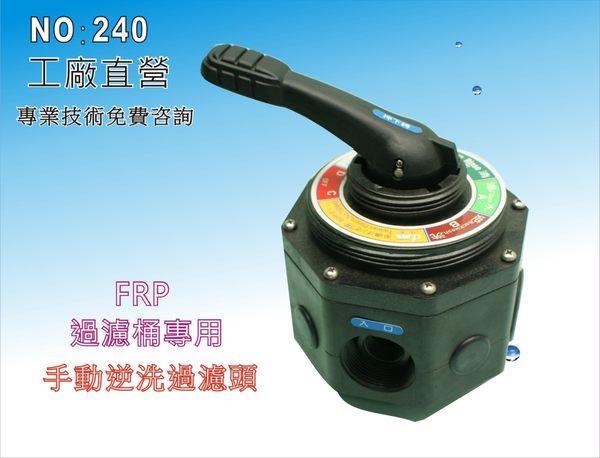FRP桶手動沖洗控制閥.水塔過濾器.餐飲.淨水器.RO純水機前置.地下水處理(貨號240)