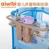 嬰兒床收納袋置物架三格置物籃尿布奶瓶架尿布袋床邊掛袋儲物袋WY