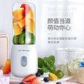 充電式便攜迷你榨汁機家用果汁機全自動學生杯220v  color shop