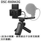 SONY Cyber-shot 數位相機 DSC-RX0M2G 贈電池(共2顆)+32G高速卡+清潔組+小腳架