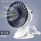 小風扇迷你床頭夾子辦公室USB風扇手拿嬰兒電動小型制冷手持兒童空調扇中秋節禮物