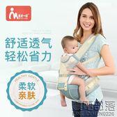 嬰兒背帶前抱式多功能寶寶腰凳抱凳夏季款背帶透氣網輕便【萬聖節推薦】