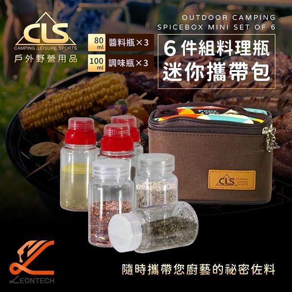 CLS戶外調味瓶罐組 六件組 調味罐 調味瓶 露營用品 野營用品